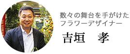 数々の舞台を手がけたフラワーデザイナー 吉垣 孝